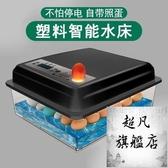 孵蛋器 孵化機全自動智慧孵化器小型家用型孵化箱小雞鴨鵝鸚鵡-電壓220v!!-快速出貨