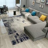 現代簡約藝術抽象水墨客廳地毯茶幾臥室滿鋪地毯北歐式長方形定制WY 【好康八九折】