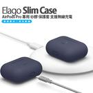 elago Slim Case AirPods Pro 專用 矽膠 保護套 支援無線充電 現貨 含稅