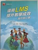 【書寶二手書T4/進修考試_EKO】運用LMS提升教學成效-幾件關心事_王英宏等作; 郭經華總編輯