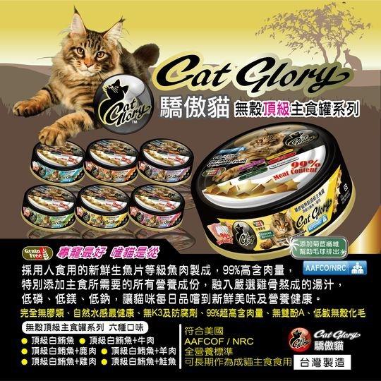 四個工作天出貨除了缺貨》【驕傲貓CatGlory】 貓罐 主食罐 85g 無穀 頂級 機能 美味 幼貓 老貓