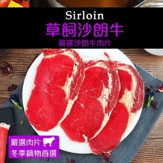 燒烤專用肉片0.6cm 草飼沙朗牛肉片-低脂肉片【陸霸王】