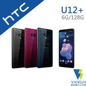 【贈迷你喇叭+傳輸線+手機立架】HTC U12+ 6G/128G 6吋 全屏四鏡頭旗艦機【葳訊數位生活館】