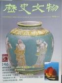【書寶二手書T9/雜誌期刊_YCS】歷史文物_146期