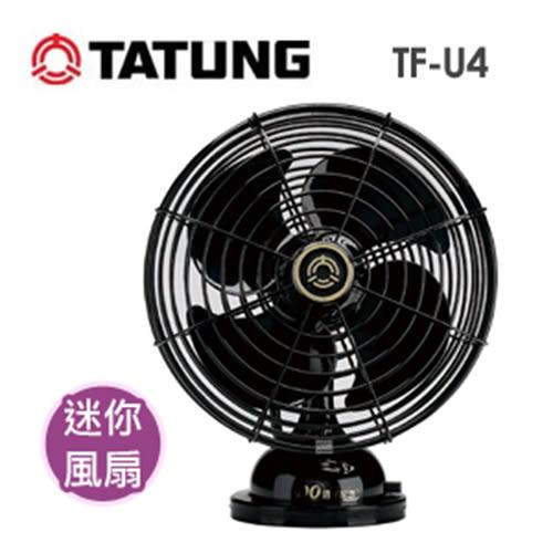 『TATUNG 』☆大同 桌上型USB迷你小風扇 黑色 TF-U4-BK **免運費**
