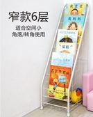 兒童書架鐵藝雜志架繪本架書報置物架落地報刊架展示架6層YXS    韓小姐
