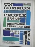 【書寶二手書T8/音樂_AMM】非凡小人物:反對、造反及爵士樂(下冊)_霍布斯邦
