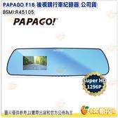 送32G卡 PAPAGO F16 後視鏡行車紀錄器 公司貨 1296P 160度超廣角鏡頭 光學藍鏡防眩光鏡面