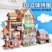 兒童3D立體拼圖益智玩具開發智力手工紙質建筑模型DIY積木【福喜行】