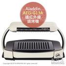 日本代購 2019新款 Aladdin 阿拉丁 AEG-G13A 遠紅外線 燒烤機 電烤盤 少油 0.2秒發熱