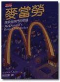 (二手書)麥當勞(修訂版)