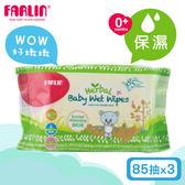 【FARLIN】嬰兒保濕濕紙巾(超純水/無酒精/85抽X3包)