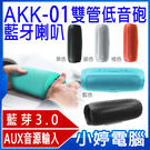 【免運+24期零利率】全新 AKK-01...