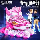 溜冰鞋兒童全套裝男女直排輪旱冰輪滑鞋可調【元氣少女】