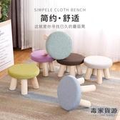 實木沙發矮凳小凳子家用小椅子時尚換鞋凳圓凳【毒家貨源】