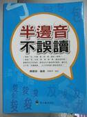【書寶二手書T6/語言學習_ZFX】半邊音不誤讀_賴慶雄