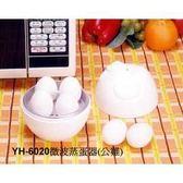 微波保鮮盒 造型微波蒸蛋器 咕咕雞