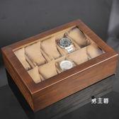 手錶盒收納盒木制首飾手串收集整理展示木盒簡約錶箱手錶收藏XW