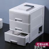 辦公收納桌面收納盒抽屜櫃塑料多層文件箱辦公桌上文具學生雜物儲物箱簡約 海角七號