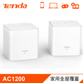【Tenda 騰達】NOVA MW3 MESH 家用全屋覆蓋無線網狀路由器(2入) 【贈防潮除濕包】
