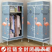衣櫃簡易布衣櫃單人小號學生宿舍現代簡約出租房用布藝組裝掛衣櫥 ATF 奇妙商鋪