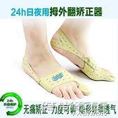 大腳趾拇指外翻矯正器可穿鞋女士日夜用成人大腳骨拇外翻分趾器      時尚教主