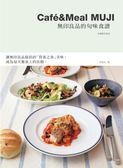 (二手書)Café&Meal MUJI 無印良品的旬味食譜