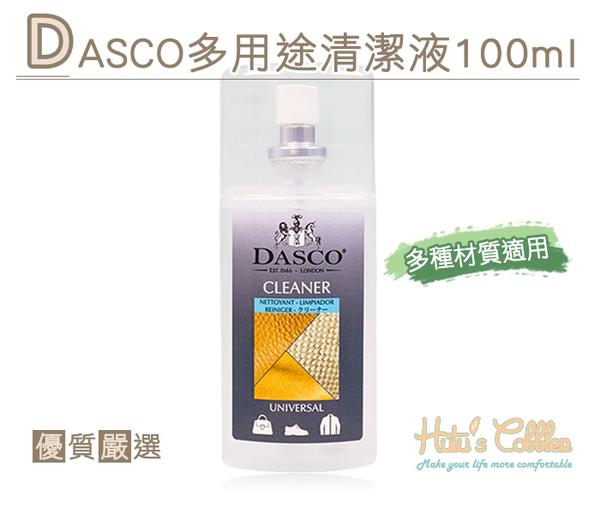 糊塗鞋匠 優質鞋材 K127 DASCO多用途清潔液 100ml 多種材質適用 一瓶萬用 平面皮 牛巴戈皮