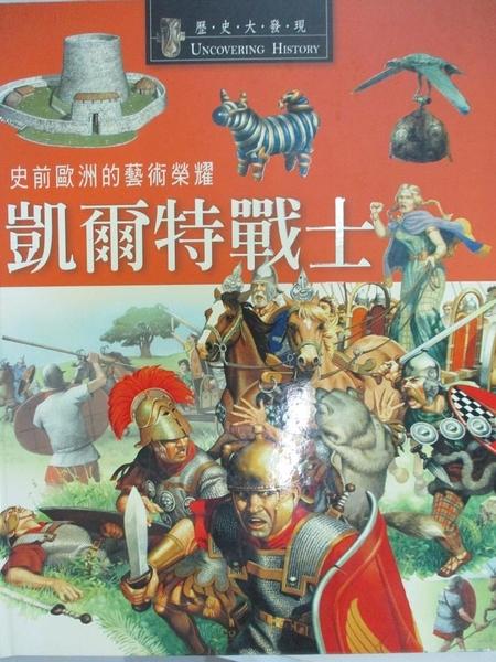 【書寶二手書T9/少年童書_KEF】凱爾特戰士 : 史前歐洲的藝術榮耀 / Neil Grant作_格蘭特