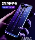 隨身聽-萬利蒲mp3隨身聽學生版mp5藍芽版小型便攜式全面屏mp4音樂播放器 花間公主 YYS
