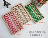 珠算盤 小學生兒童10檔7珠算盤木制原木珠心算實木質老式學校木珠算盤 俏女孩