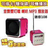 【24 期零利率】 品 音樂響叮噹喇叭播放器MP3 迷你108 插卡式音箱TF 卡可耳機播放