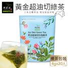 【阿華師茶業】黃金超油切綠茶(4gx20...