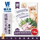 *WANG*魏大夫VF《特選成貓化毛配方(雞肉+米)》1.5kg