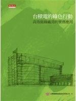 二手書博民逛書店《台積電的綠色行動:高效能綠廠房的實務應用》 R2Y ISBN:9863201200