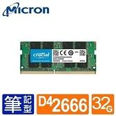 【綠蔭-免運】Micron Crucial NB-DDR4 2666/32G 筆記型RAM(2048*8)(原生顆粒)