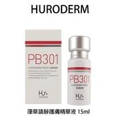 HURODERM 葎草鎮靜護膚精華液 15ml
