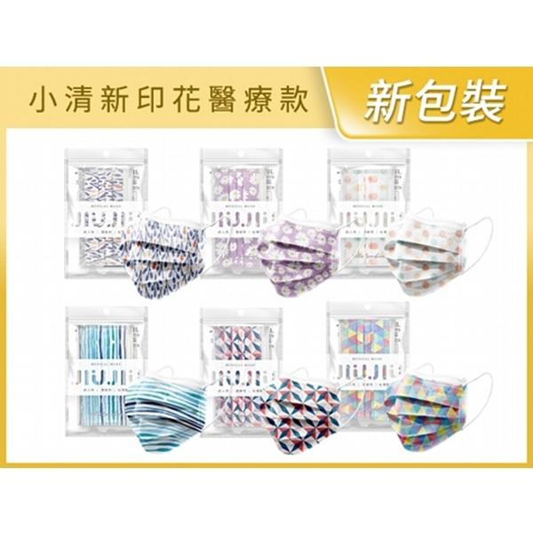 【任6件$550】親親JIUJIU 醫用口罩(5入) 小清新系列口罩!款式可選 成人口罩 MD雙鋼印