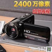 數碼攝像機高清 家用DV 紅外 夜視 數碼相機 遙控自拍 錄像暫停igo 【PINKQ】