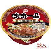 味丹味味一品爌肉麵190g*8碗(箱)【愛買】