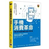 手機消費革命(行動化時代影響消費者決策的九種力量)
