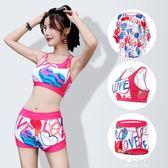 泳衣女運動分體三件套保守新款遮肚學韓國泡溫泉小香風 伊莎公主
