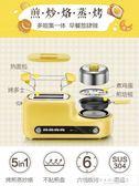 220V 小熊烤面包機家用2片多功能早餐多士爐土司機全自動吐司機igo『韓女王』