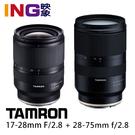 【申請送2千郵券】Tamron 17-28mm A046 + 28-75mm F/2.8 A036 Di III RXD 俊毅公司貨 Sony E-mount 騰龍