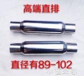 尺寸超好汽車排氣管中段消音器直排不銹鋼耐高溫消除異響51mm igo摩可美家