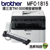【搭相容TN-1000 三支】Brother MFC-1815 黑白雷射多功能傳真複合機