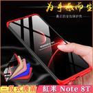 三段式護盾 小米 紅米 Note 8T 手機套 磨砂 手機殼 redmi note 8 保護殼 防摔 手機殼 保護套 防指紋