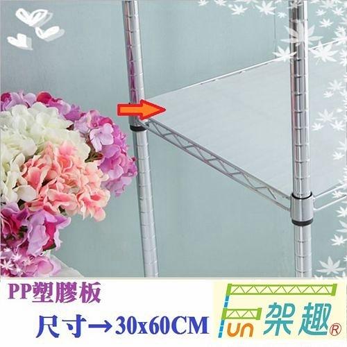 【Fun架趣】層架專用配件-30x60cm網片專用PP塑膠板【波浪架 鐵力士架專用/波浪層架/組合家具】