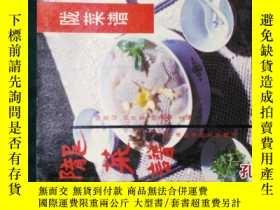 二手書博民逛書店罕見隴菜譜(甘肅)-1993年Y6830
