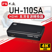 【PX大通】HDMI高清音源轉換器 UH-110SA